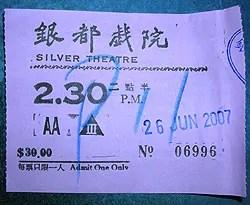 mr_cinema_ticket.jpg