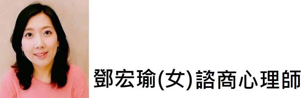 鄧宏瑜(女) - 順心診所