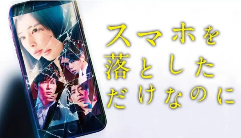北川景子主演「スマホを落としただけなのに」フル動画を配信中!【無料視聴する方法】