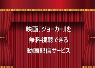 映画『ジョーカー』を無料視聴できる動画配信サービス