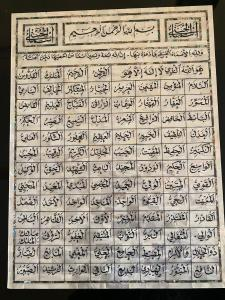 Name of Allah Mother Pearl