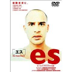 映画:es[エス]