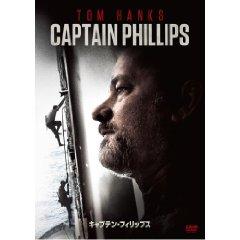 映画:キャプテン・フィリップス
