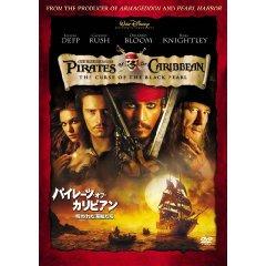 映画:パイレーツオブカリビアン1呪われた海賊たち