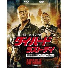 映画:ダイ・ハード/ラスト・デイ