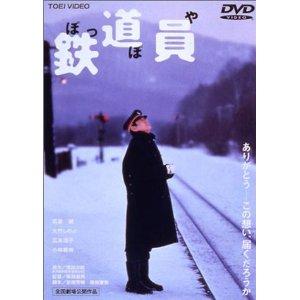 映画:鉄道員(ぽっぽや)