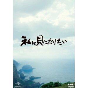 映画:私は貝になりたい(2008年)