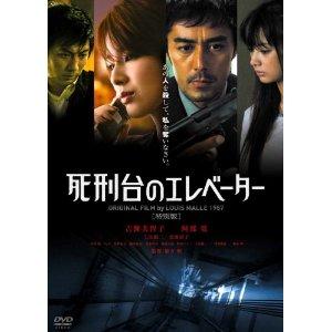 映画:死刑台のエレベーター(2010年)