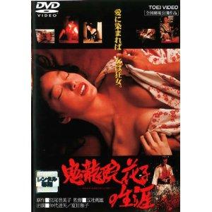 映画:鬼龍院花子の生涯
