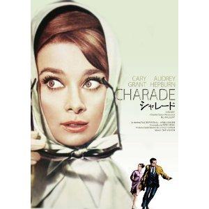 映画:シャレード(1963年)