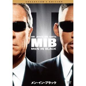 映画:メン・イン・ブラック(MIB)
