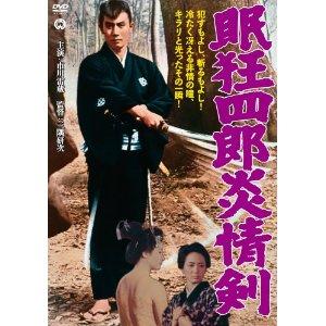 映画:眠狂四郎炎情剣