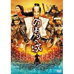 映画:のぼうの城