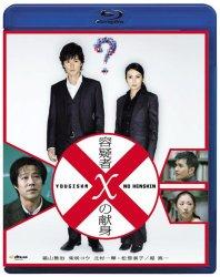 映画:容疑者Xの献身