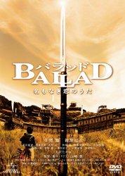 映画:BALLAD 名もなき恋のうた
