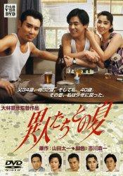 映画:異人たちとの夏