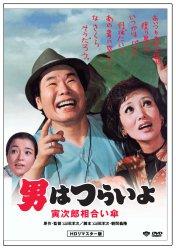 映画:男はつらいよ 寅次郎相合い傘