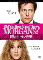 映画:噂のモーガン夫妻