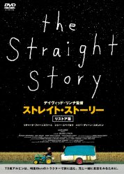映画:ストレイト・ストーリー