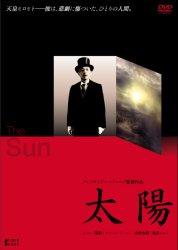 映画:太陽