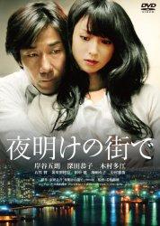 映画:夜明けの街で(東野圭吾・原作)