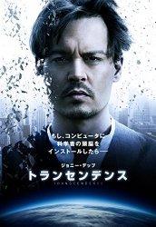映画:トランセンデンス