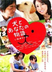 映画:犬とあなたの物語 いぬのえいが