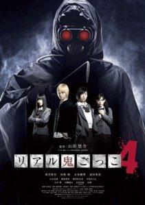 映画:リアル鬼ごっこ4