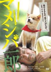 映画:マメシバ一郎