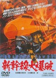 映画:新幹線大爆破