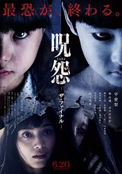 映画:呪怨(ザファイナル)