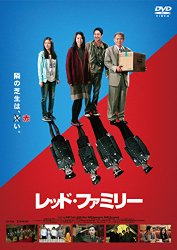 映画:レッドファミリー