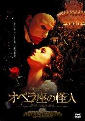 映画:オペラ座の怪人(2004年)