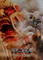 映画:進撃の巨人(ATTACK ON TITAN エンドオブザワールド)実写版後篇