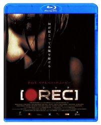 映画:REC レック