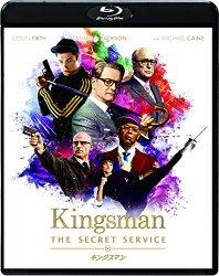 映画:キングスマン