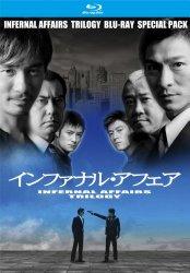 映画:インファナル・アフェア
