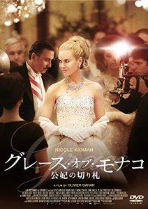 映画:グレースオブモナコ公妃の切り札