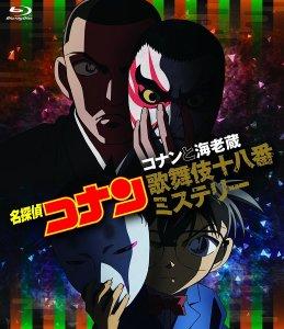 映画:名探偵コナンコナンと海老蔵歌舞伎十八番ミステリー
