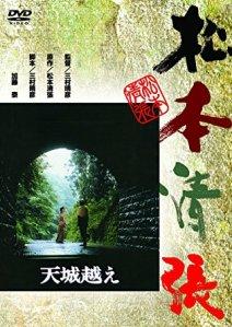 映画:天城越え(1983年)