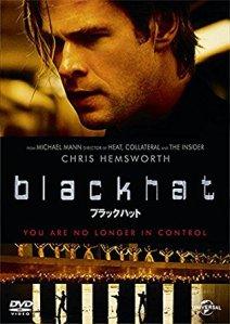 映画:ブラックハット