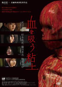 映画:血を吸う粘土