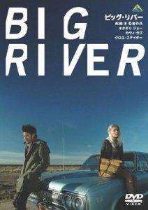 映画:BIG RIVER