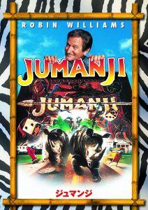 映画:ジュマンジ1