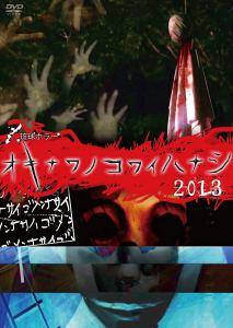 映画:オキナワノコワイハナシ2013