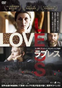 映画:ラブレス(2017年)