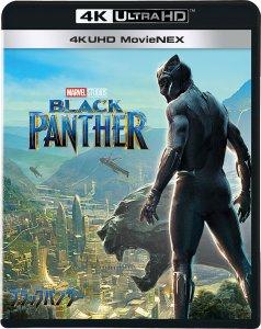 映画:ブラックパンサー
