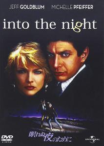 映画:眠れぬ夜のために