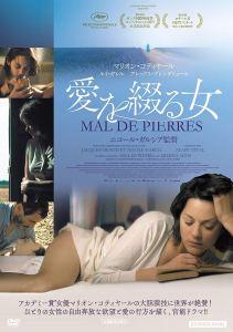映画:愛を綴る女