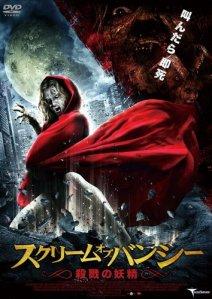 映画:スクリームオブバンシー~殺戮の妖精~